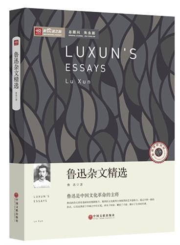 新悦读之旅——鲁迅杂文精选