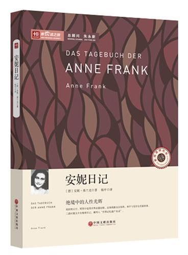 新悦读之旅——安妮日记