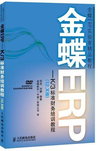 金蝶ERP-K/3标准财务培训教程(12.X版)