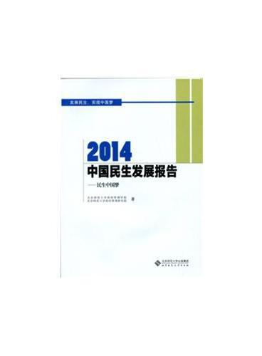 2014中国民生发展报告