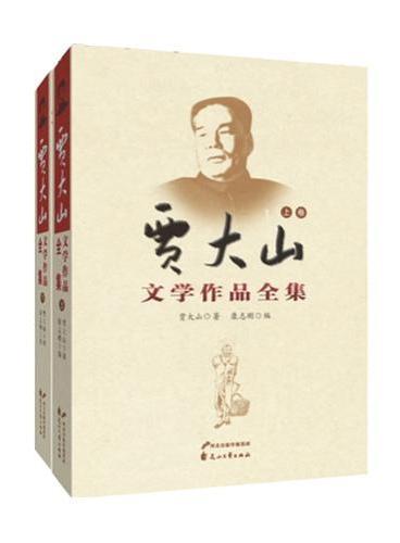习近平主席最敬重的作家:贾大山文学作品全集