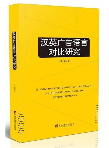 汉英广告语言对比研究
