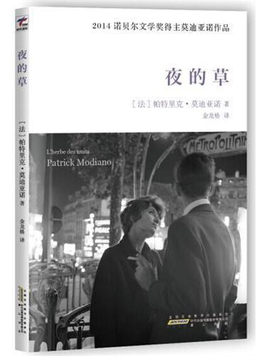 夜的草(2014年诺贝尔文学奖获得者帕特里克 莫迪亚诺作品)