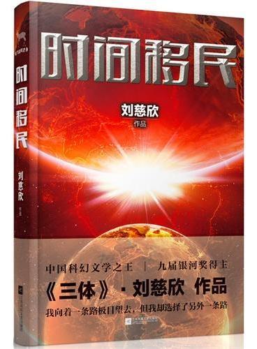时间移民(刘慈欣中短篇小说集,其中包括《时间移民》《镜子》《吞食者》《西洋》等经典获奖作)