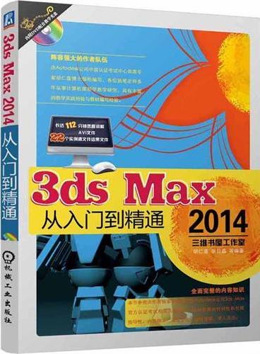 3ds max2014从入门到精通