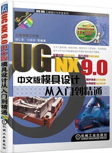 UG NX 9.0 中文版模具设计从入门到精通