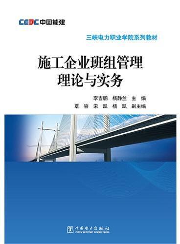 三峡电力职业学院系列教材 施工企业班组管理理论与实务