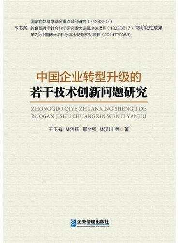 中国企业转型升级的若干技术创新问题研究