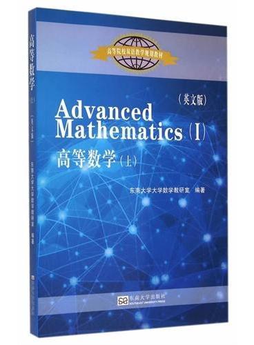 高等数学(上)(英文版)