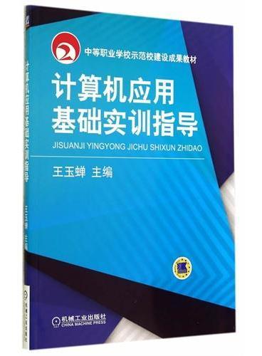 计算机应用基础实训指导(中等职业学校示范校建设成果教材)