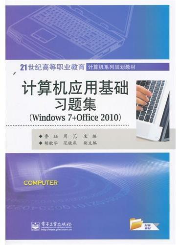 计算机应用基础习题集(Windows 7+Office 2010)