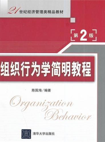 组织行为学简明教程(第2版)(21世纪经济管理类精品教材)
