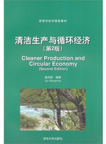 清洁生产与循环经济(第2版)(高等学校环境类教材)