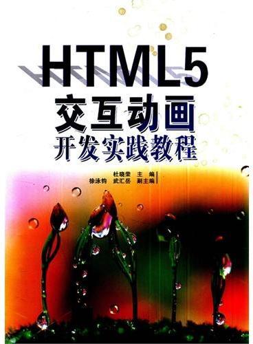 HTML5交互动画开发实践教程