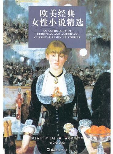 欧美经典女性小说精选