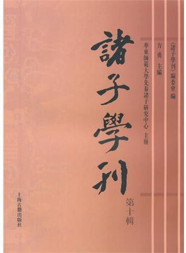 诸子学刊(第十辑)