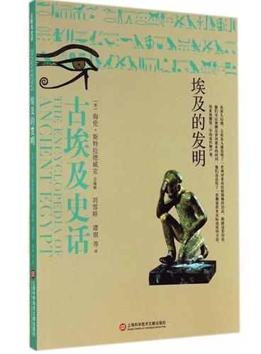 古埃及史话——埃及的发明