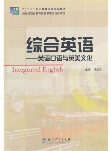 """""""十二五""""职业教育国家规划教材:综合英语——英语口语与英美文化"""