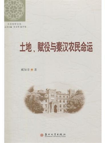 (东吴史学文丛)土地、赋役与秦汉农民命运