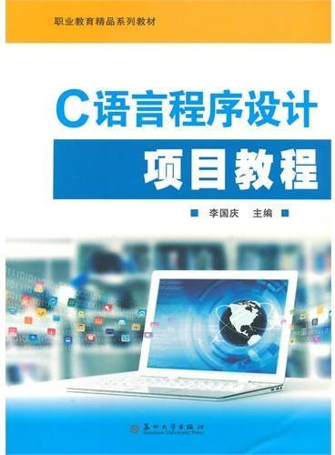 职业教育精品系列教材-C语言程序设计项目教程