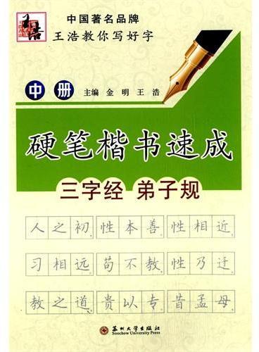 硬笔楷书速成(中册)