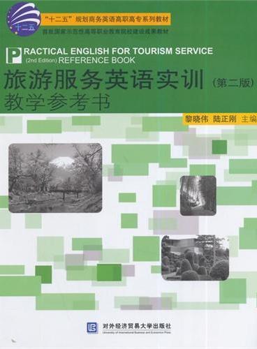 旅游服务英语实训(第二版)教学参考书