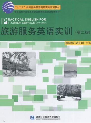 旅游服务英语实训(第二版)