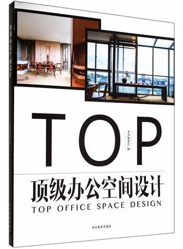 顶级办公空间设计(亚太名家设计系列)