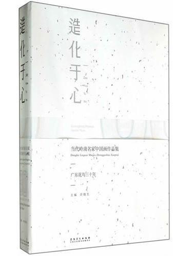 当代岭南名家中国画作品集·广东花鸟三十年