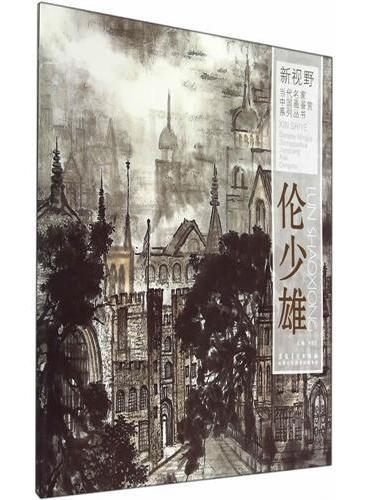 新视野·当代名家中国画鉴赏系列丛书·伦少雄