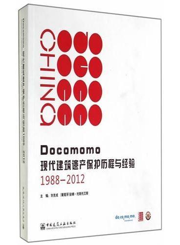 Docomomo现代建筑遗产保护历程与经验1988-2012