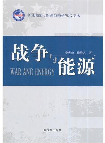 战争与能源