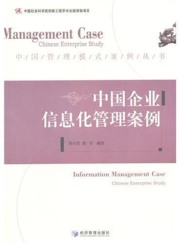 中国企业信息化管理案例