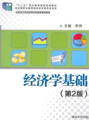 经济学基础(第2版)(高职高专经济管理类基础课规划教材)
