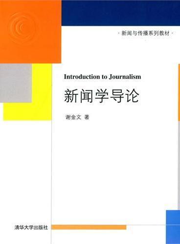 新闻学导论(新闻与传播系列教材)