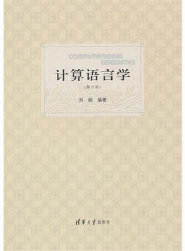 计算语言学(修订 版)