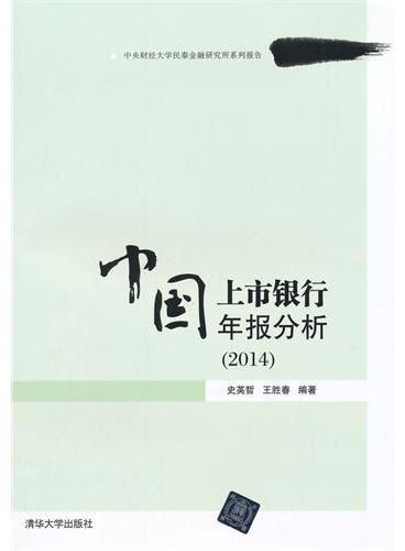 中国上市银行年报分析(2014)