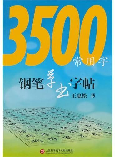 3500常用字钢笔草书字帖(第二版)