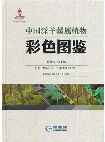 中国淫羊藿属植物彩色图鉴