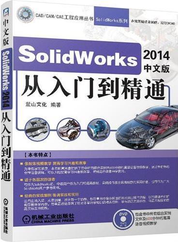 Solidworks2014中文版从入门到精通