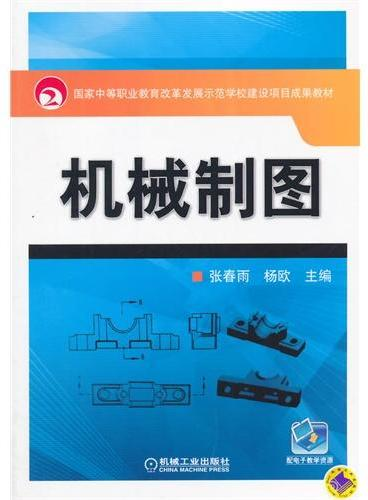 机械制图(国家中等职业教育改革发展示范学校建设项目成果教材)