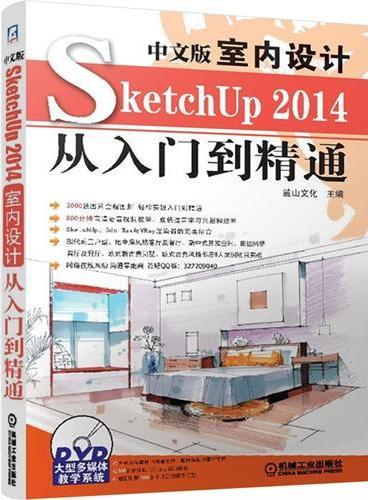 中文版SketchUP2014室内设计从入门到精通
