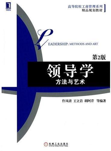 领导学:方法与艺术(第2版,高等院校工商管理系列精品规划教材)