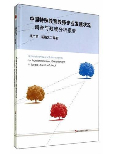 中国特殊教育教师专业发展状况调查与政策分析报告