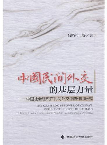中国民间外交的基层力量—中国社会组织在民间外交中的作用研究