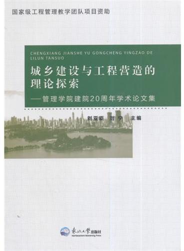 城乡建设与工程营造的理论探索—管理学院建院20周年学术论文集