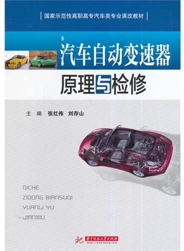 国家示范性高职高专汽车类专业课改教材:汽车自动变速器原理与检修