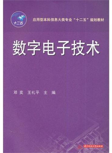 """应用型本科信息大类专业""""十二五""""规划教材:数字电子技术"""
