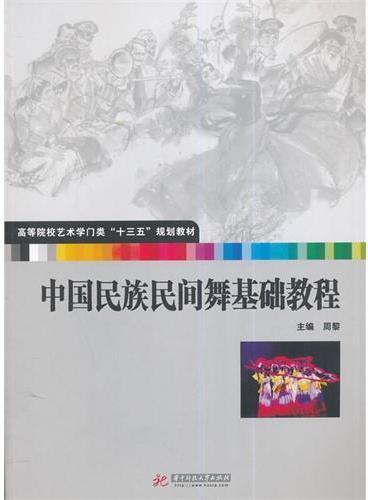 """高等院校艺术学门类""""十三五""""规划教材:中国民族民间舞基础教程"""