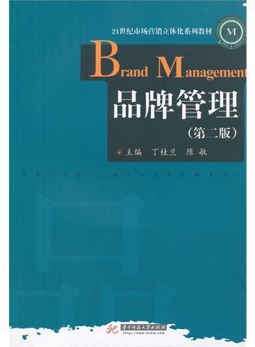 21世纪市场营销立体化系列教材:品牌管理(第2版)